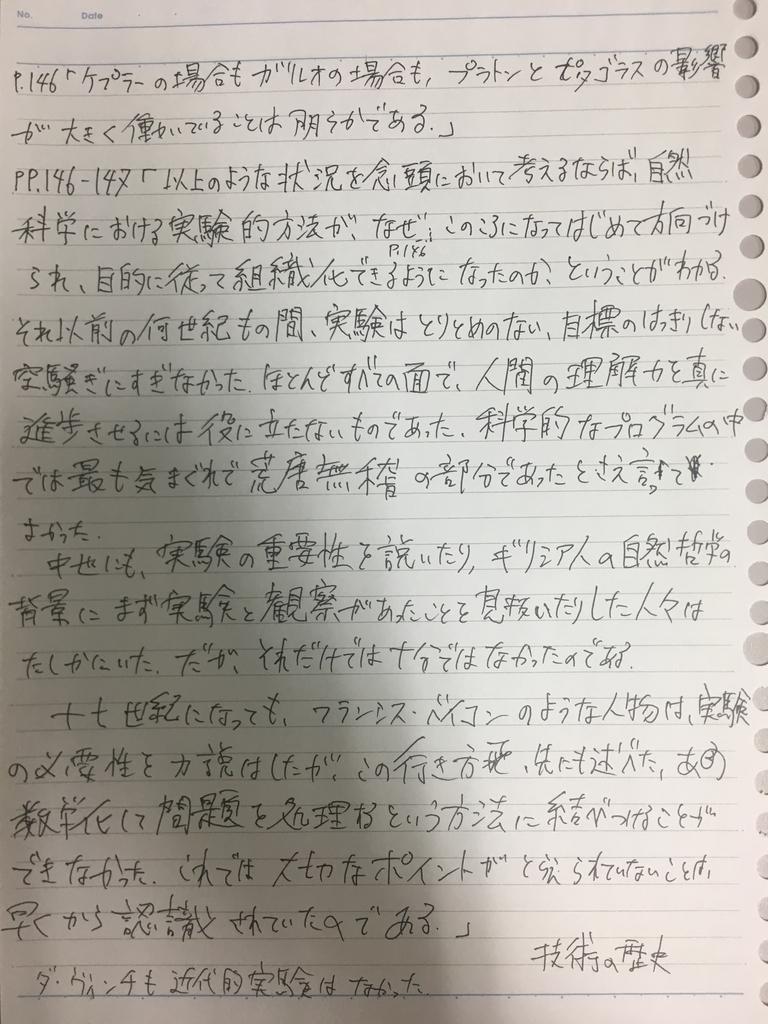 f:id:yoheiwatanabe0606:20190216024541j:plain