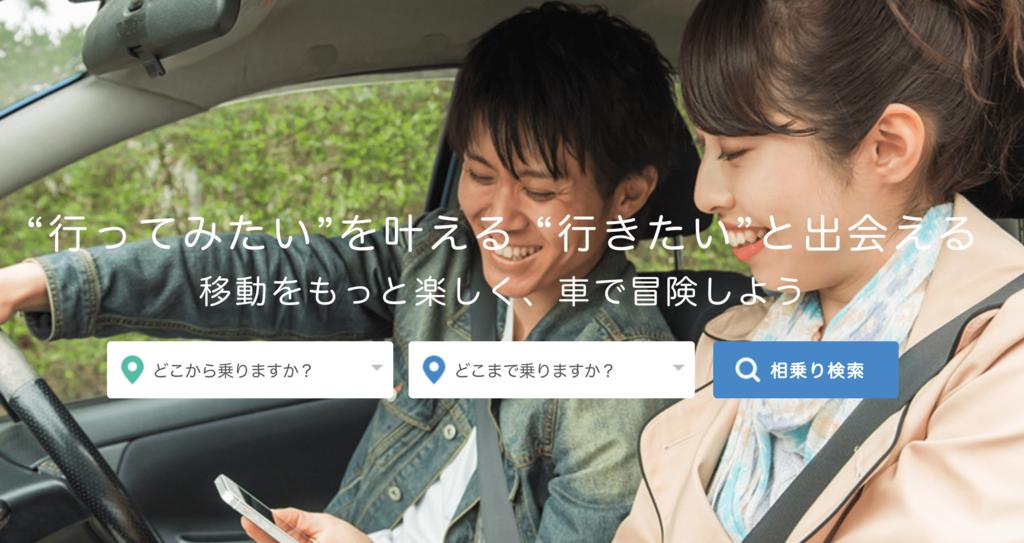 nottco(相乗りサービス)