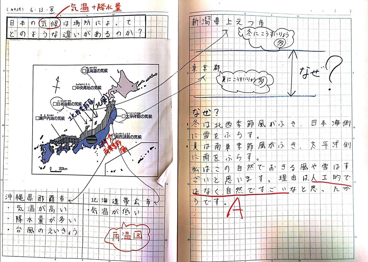 130 5年生社会科No19『日本の気候の特色(那覇と帯広 上越と東京 ...