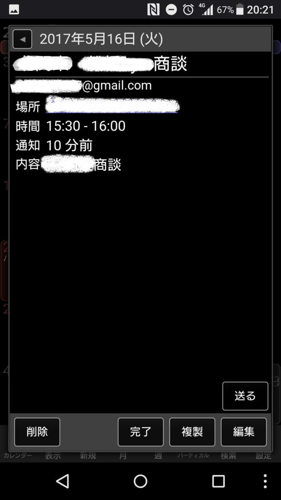 f:id:yohsuke517:20170528223150p:plain