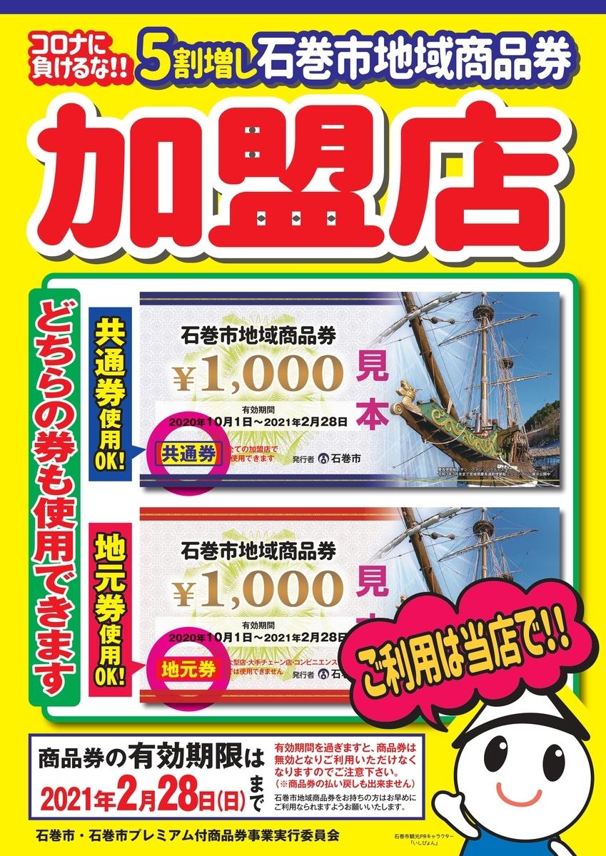 f:id:yoichi19721026:20201002140644j:plain