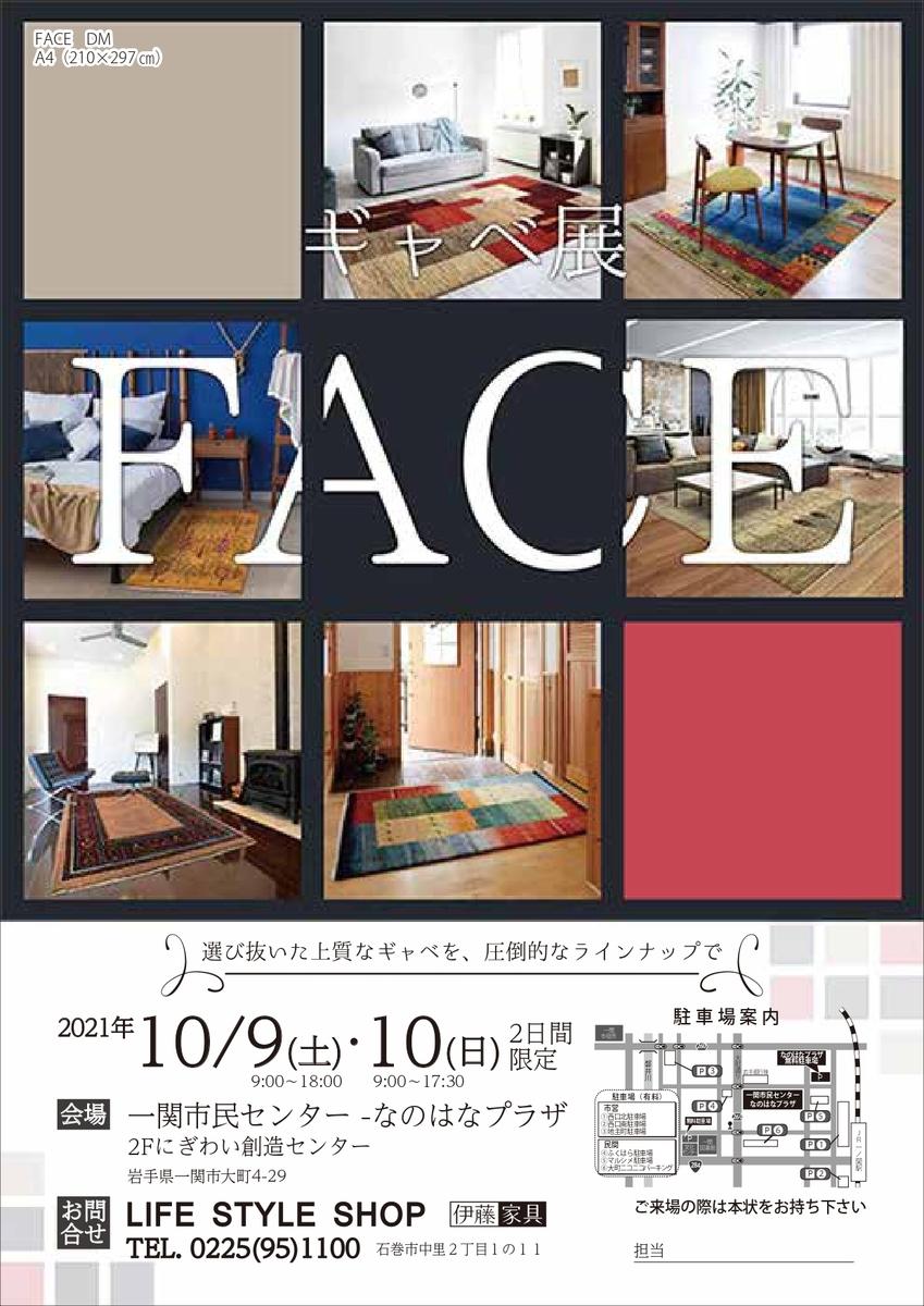 f:id:yoichi19721026:20211004154411j:plain