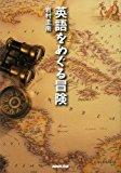 英語をめぐる冒険