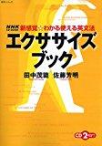エクササイズブック (語学シリーズ NHK CD BOOK新感覚・わかる使える英文法)