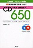 CDで覚える頻出英文650―大学受験スクランブル総整理 基礎英語問題総合演習完全対応