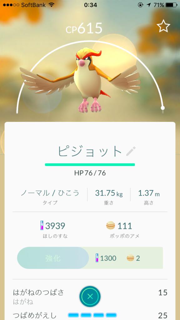 f:id:yoichiro0903:20160727014711p:plain