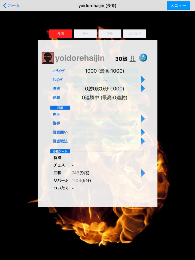 f:id:yoidorehaijin:20180107225900p:plain