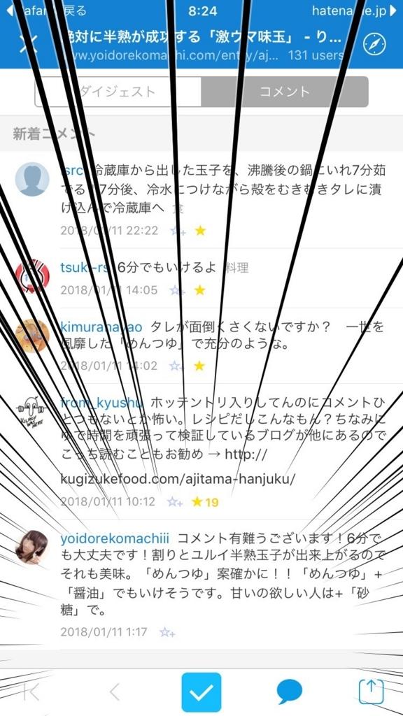 f:id:yoidorekomachiii:20180115082623j:plain