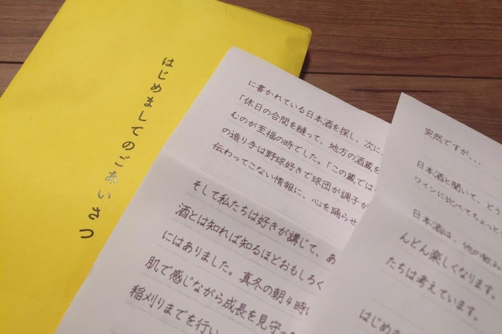f:id:yoidorekomachiii:20180208062007j:plain