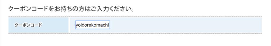 f:id:yoidorekomachiii:20180208064440p:plain