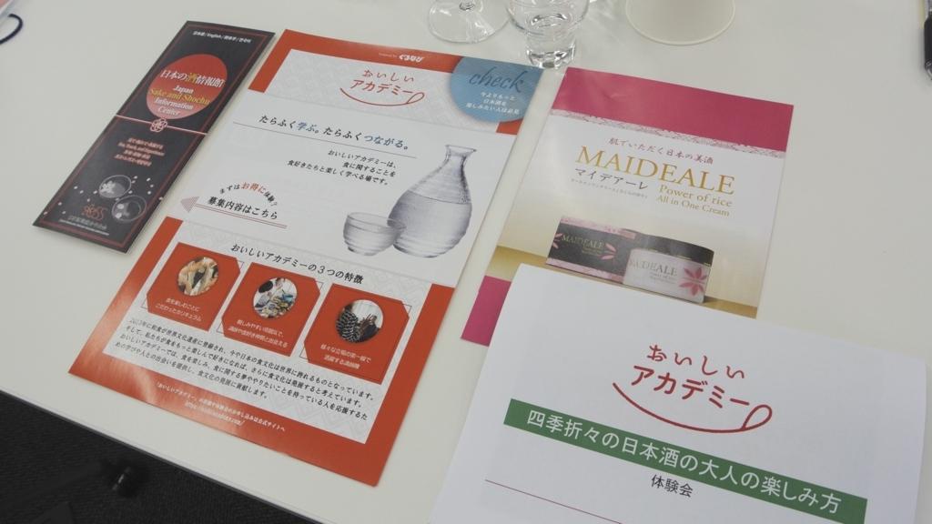 日本酒コースの資料