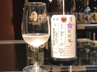 加茂錦の荷札酒。お花の刻印が可愛い