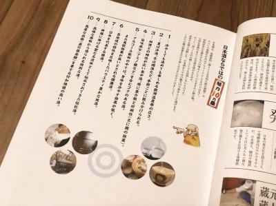 日本酒の魅力10か条