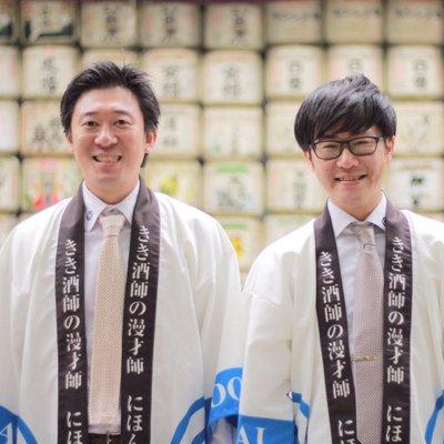 日本酒の利酒師の漫才師のにほんしゅです