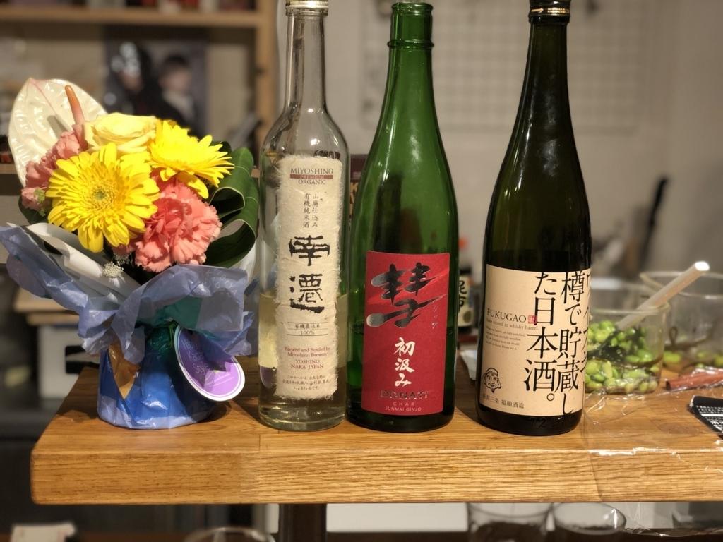 飲みきった4合瓶withお花