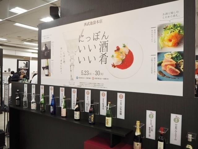 ずらりと並んだ日本酒