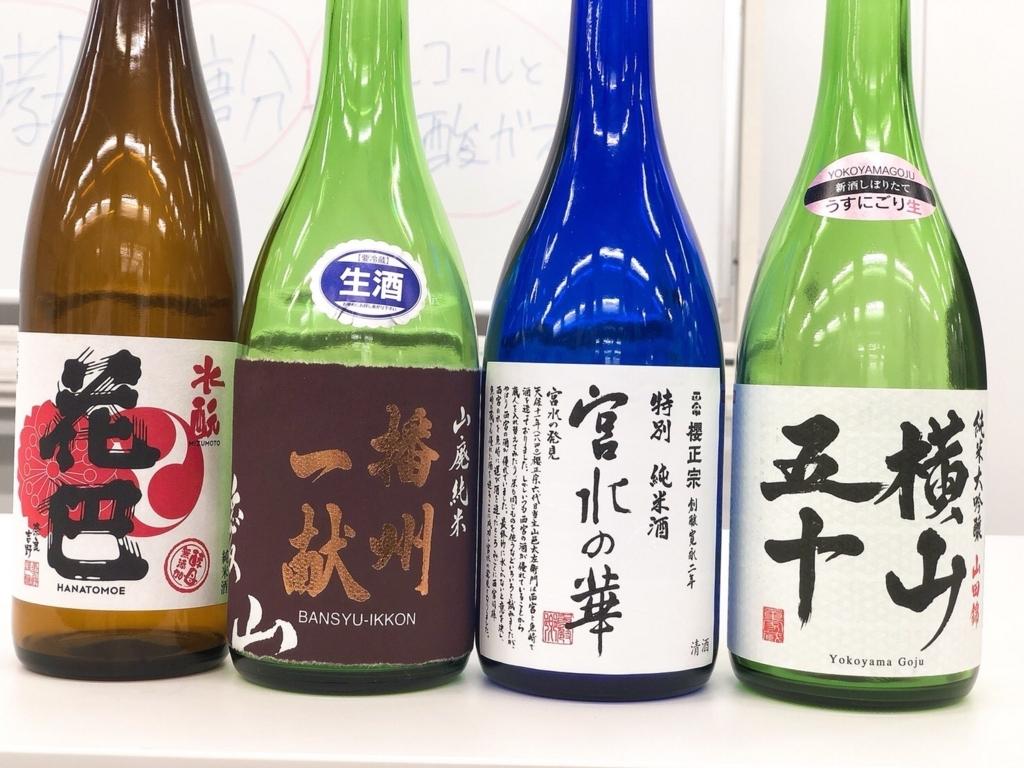 今回の日本酒はこんなラインナップでした!