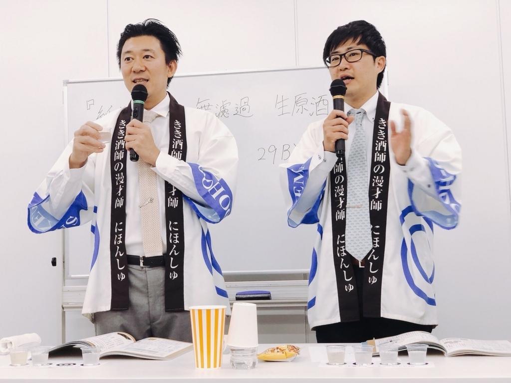 「日本酒の味の決めては8割が造り方」