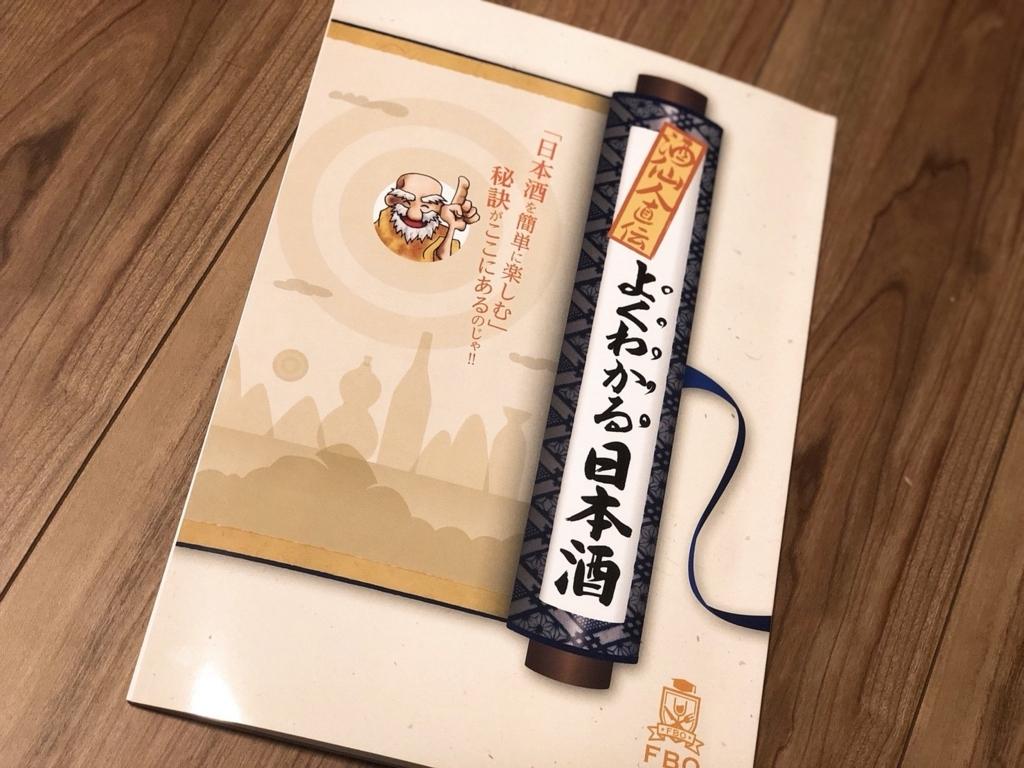 こちらが日本酒の教科書。70pくらいあります