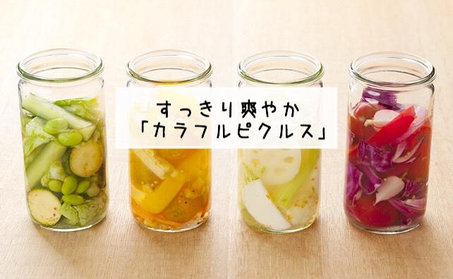 カラフルな夏野菜が目にもキレイ