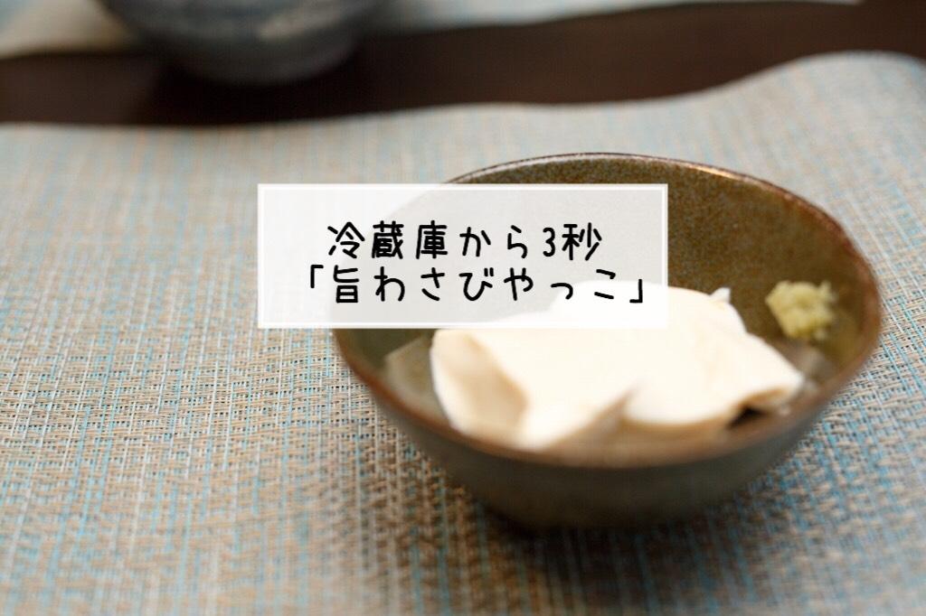 うまいと豆腐とちょっといいわさびが決め手