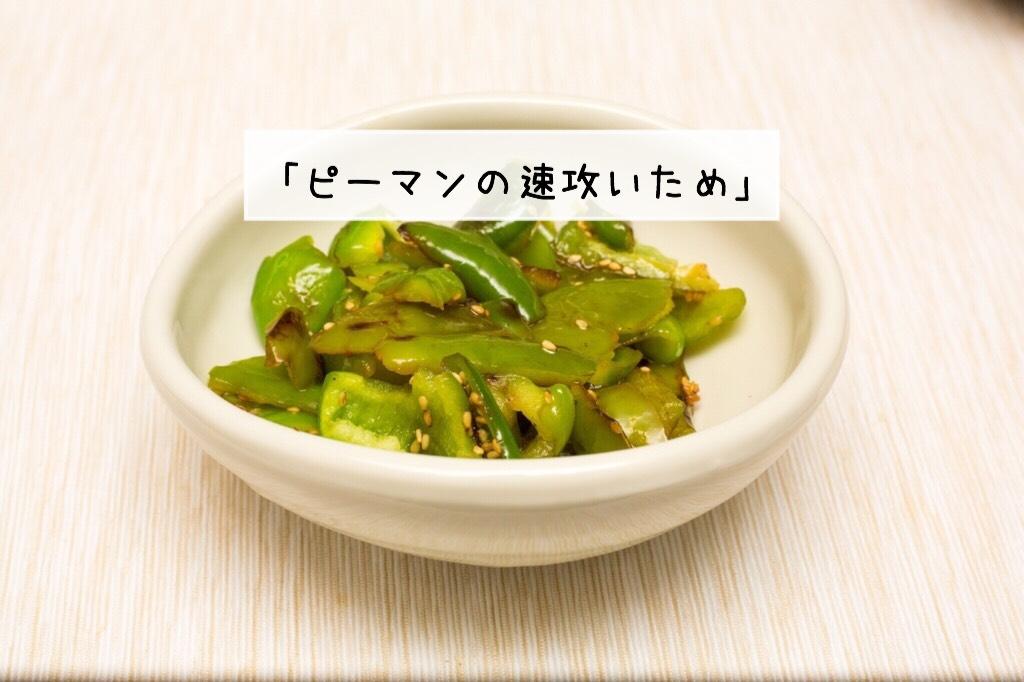 夏野菜のピーマンいため!