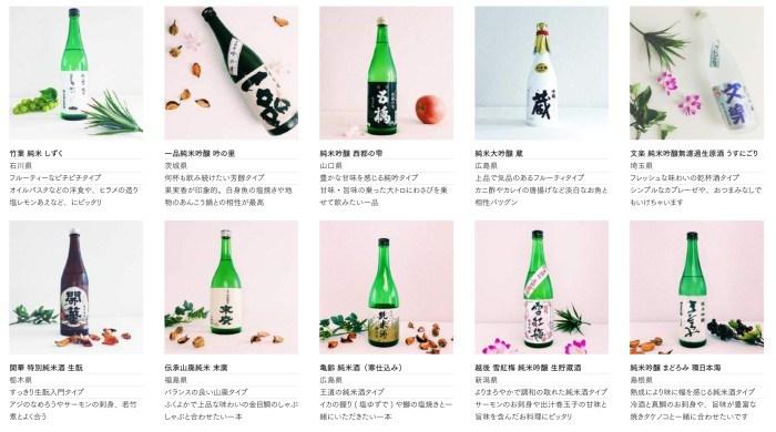 毎月頼むとこんなに沢山の日本酒に出会える…!