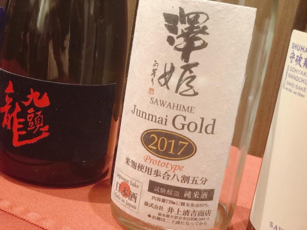 澤姫 試験醸造 純米酒 GOLD