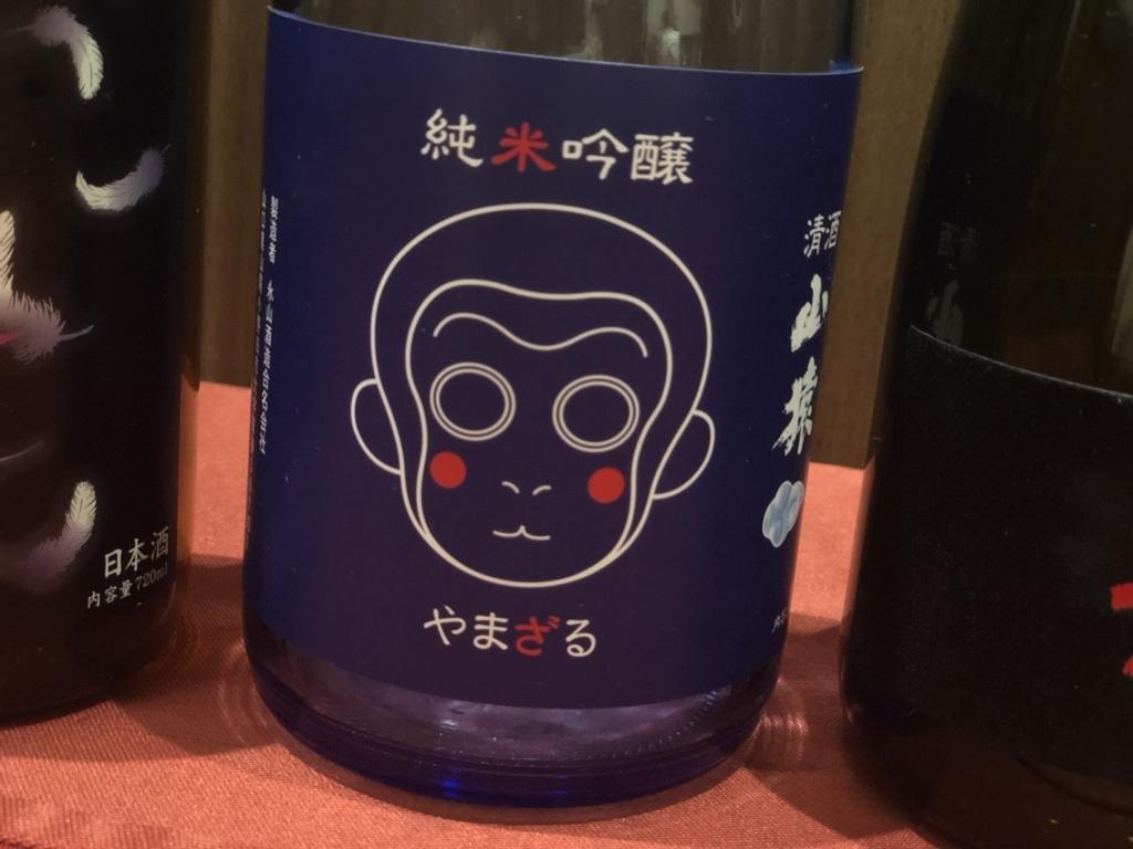 こちらには「純米吟醸 山猿」