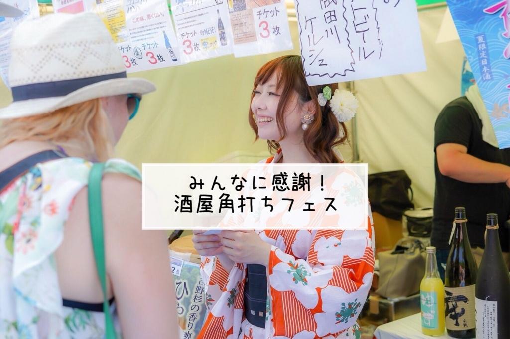 f:id:yoidorekomachiii:20180724212114j:plain