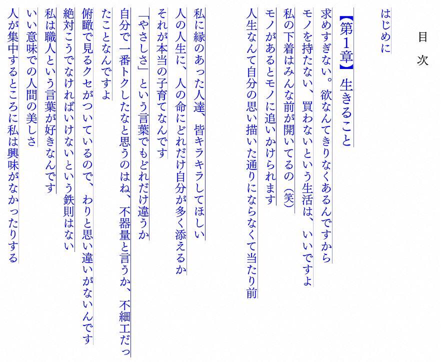 f:id:yoimonotachi:20190529211654j:plain