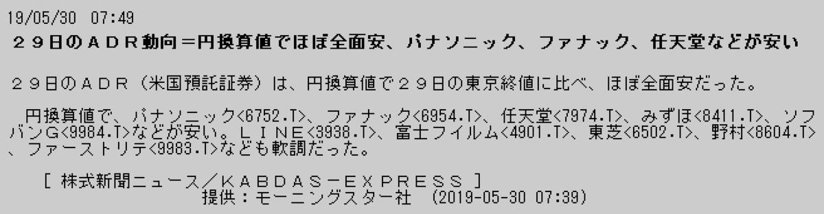 f:id:yoimonotachi:20190530091216p:plain