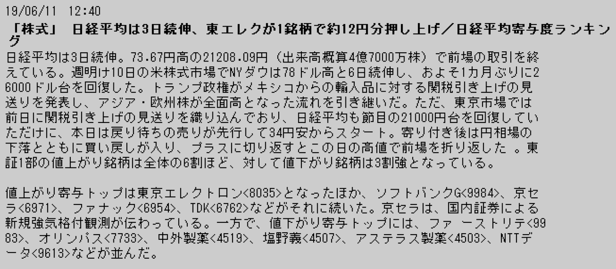 f:id:yoimonotachi:20190611143251p:plain