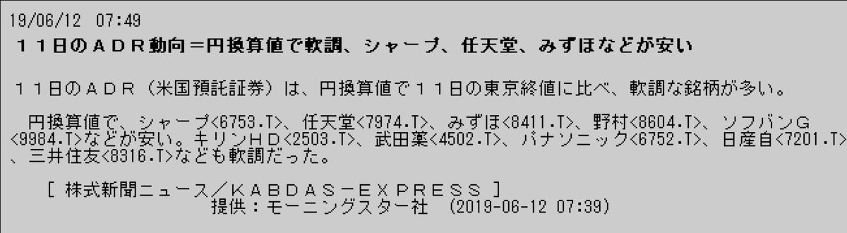 f:id:yoimonotachi:20190612090342p:plain