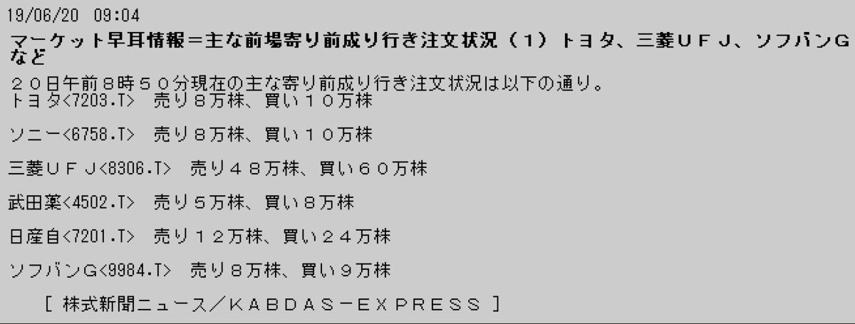 f:id:yoimonotachi:20190620110310p:plain