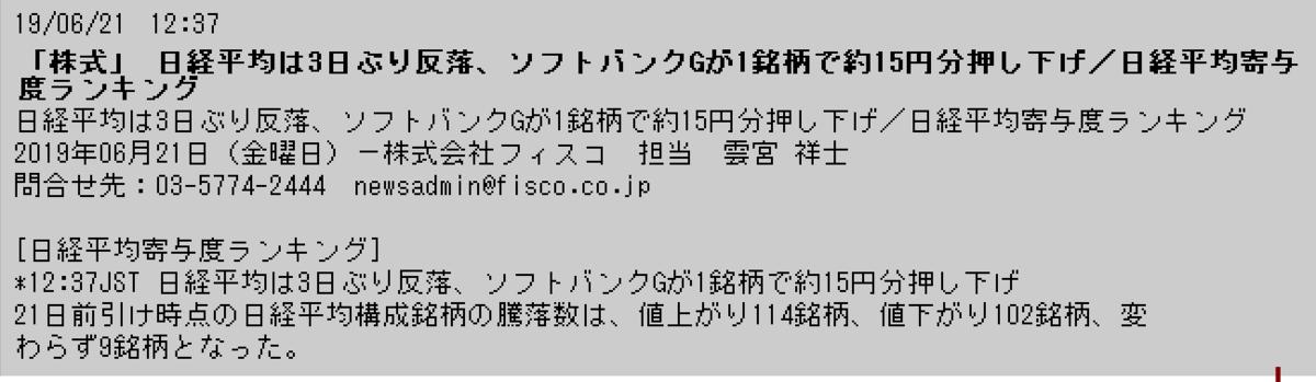 f:id:yoimonotachi:20190621125404p:plain