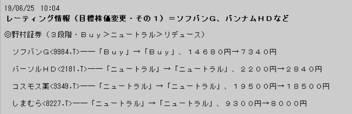 f:id:yoimonotachi:20190625101227p:plain