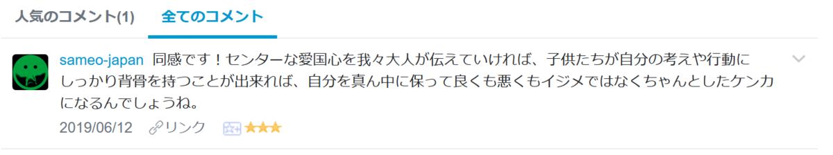 f:id:yoimonotachi:20190625135435p:plain