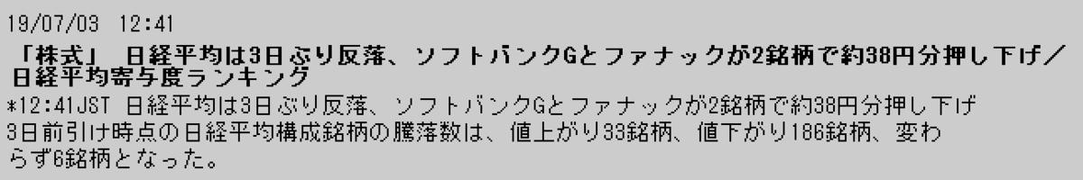 f:id:yoimonotachi:20190703143547p:plain