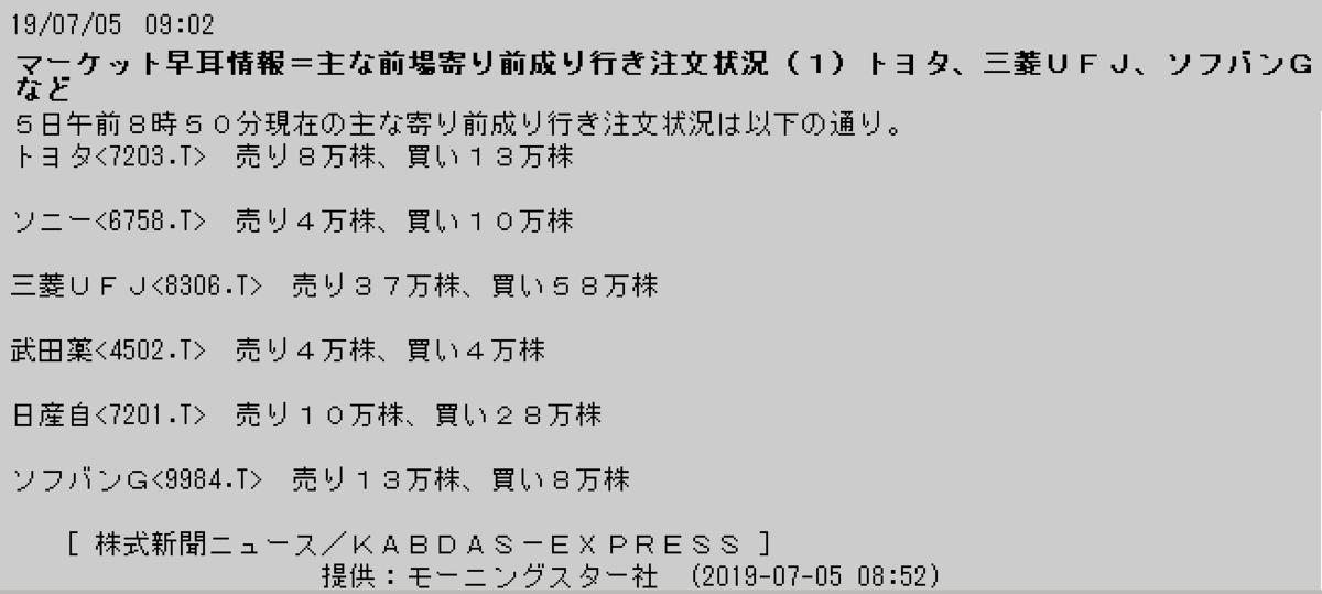 f:id:yoimonotachi:20190705090916p:plain