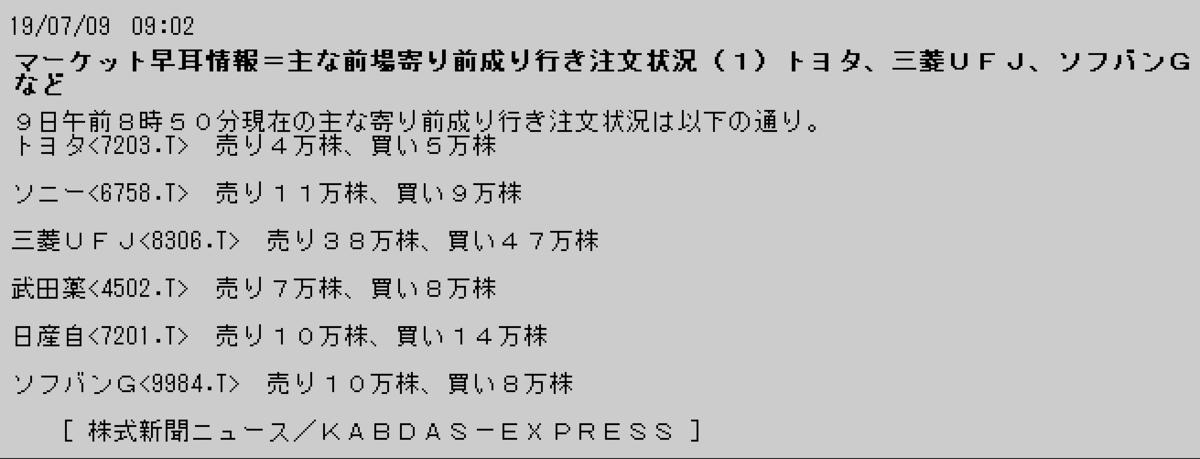 f:id:yoimonotachi:20190709090307p:plain