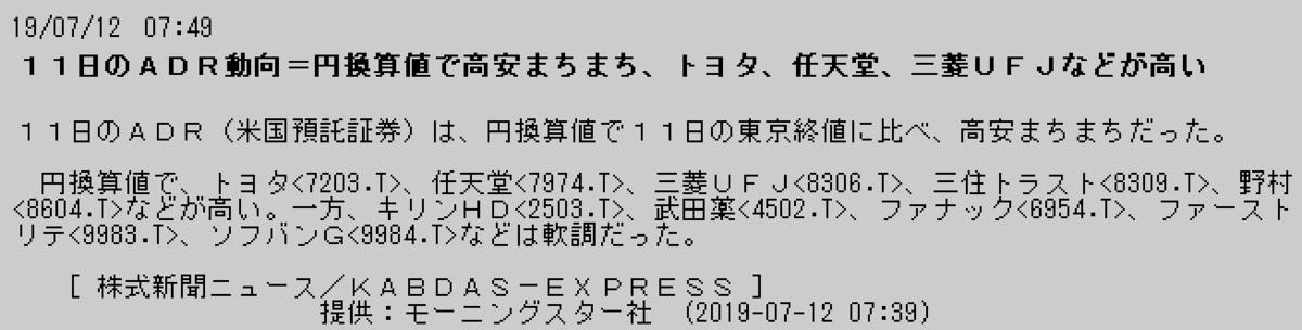f:id:yoimonotachi:20190712090928p:plain