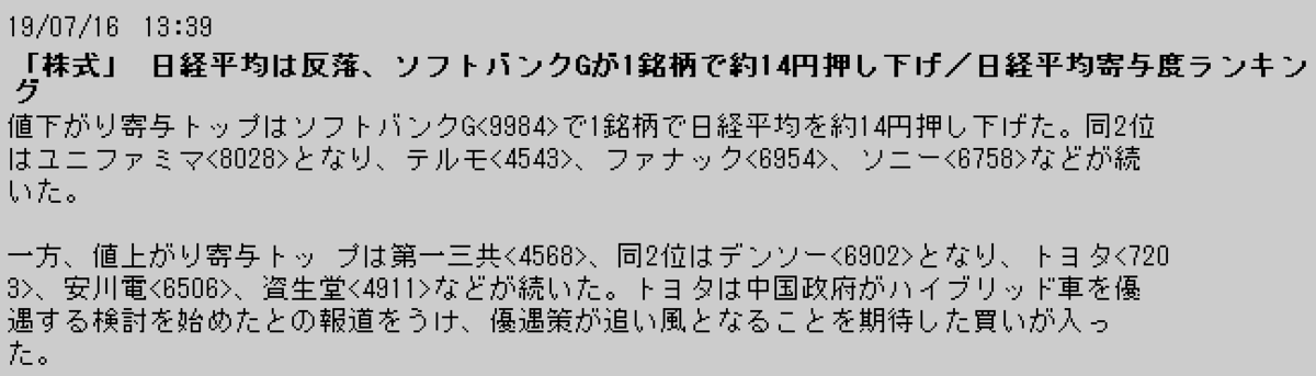 f:id:yoimonotachi:20190716143009p:plain