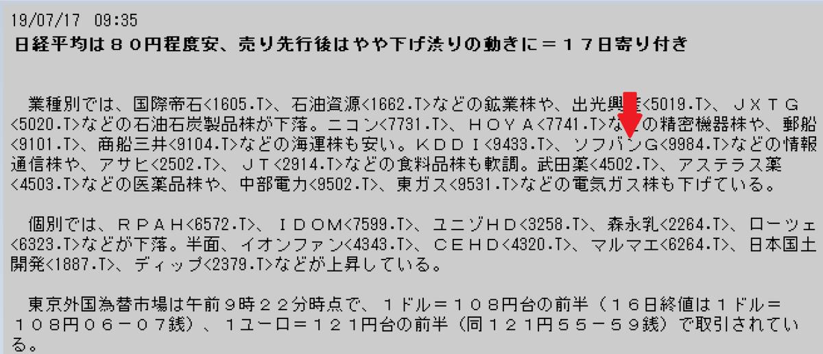 f:id:yoimonotachi:20190717094455p:plain