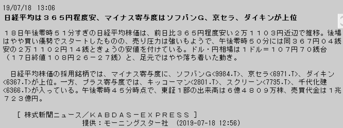 f:id:yoimonotachi:20190718143235p:plain