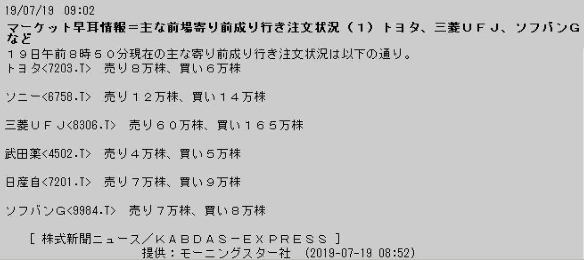 f:id:yoimonotachi:20190719090630p:plain