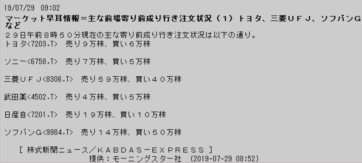 f:id:yoimonotachi:20190729090422p:plain