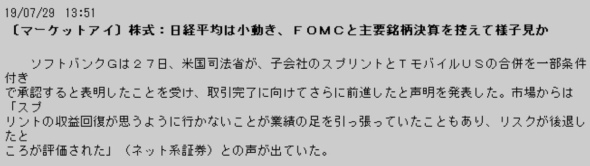 f:id:yoimonotachi:20190729140157p:plain