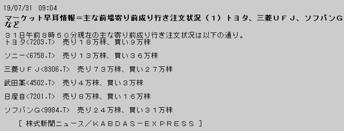 f:id:yoimonotachi:20190731091051p:plain