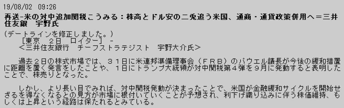 f:id:yoimonotachi:20190802093010p:plain